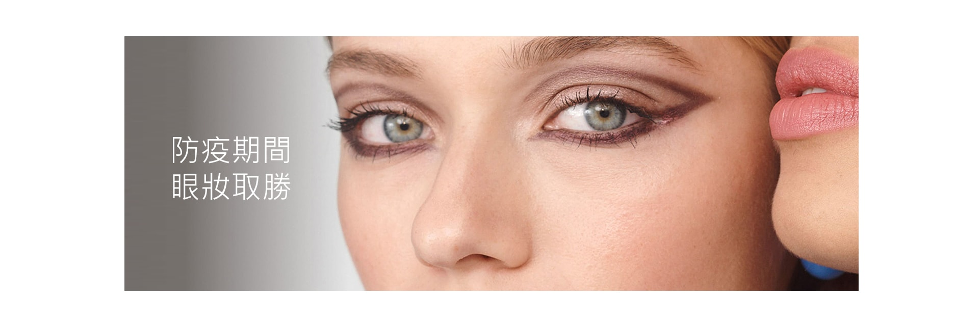防疫期間眼妝取勝